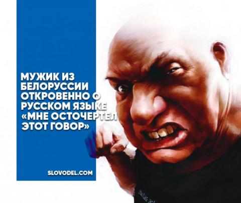 МУЖИК ИЗ БЕЛОРУССИИ ОТКРОВЕН…