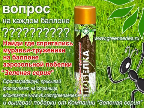 аэрозольная побелка, побелка аэрозоль, вопрос картинка, зеленая серия картинки, зеленая серия сайт, зеленая серия побелка, садовый вар аэрозоль, greenseries.ru