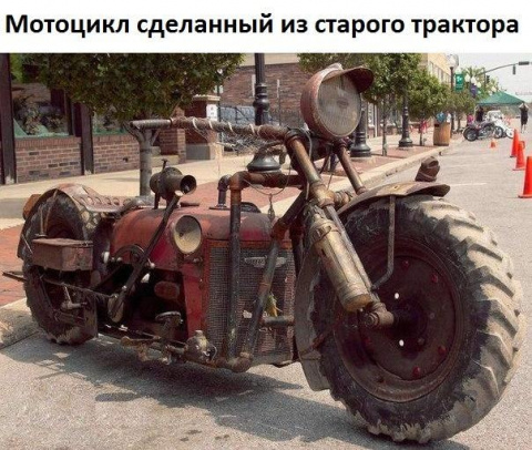 Мотоцикл из трактора