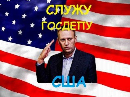 Навальный публично совершил …