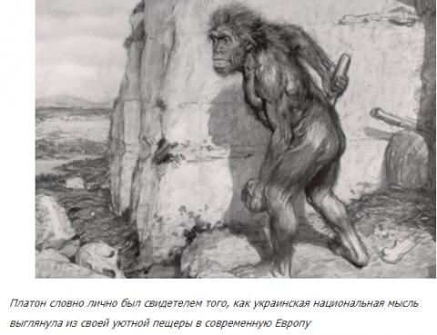 Украинские неандертальцы в платоновской пещере