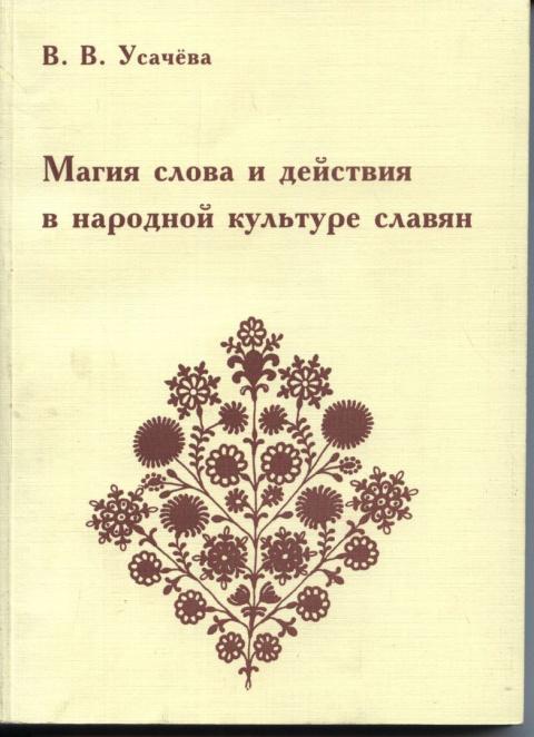 Магия слова и действия в народной культуре славян