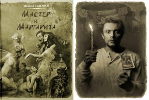«Мастер и Маргарита»: потряс…