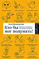 "Ася Казанцева ""Кто бы мог подумать!"""