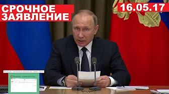 CPOЧHOE 3AЯBЛEHИE ВЛАДИМИРА ПУТИНА ПО A_PМИИ – 16.05.2017