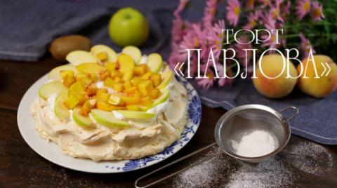 Быстрый и вкусный торт Павлова