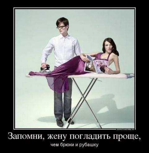От такой крик души мужа))