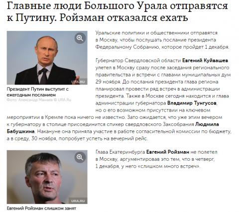 """Ройзман отказался ехать на встречу с Путиным: """"У меня слишком много дел"""""""