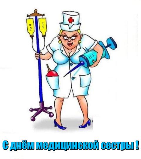 Смешные картинки о медицинских сестрах, надписью спасибо