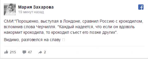 Захарова прокомментировала сравнение Порошенко России с крокодилом