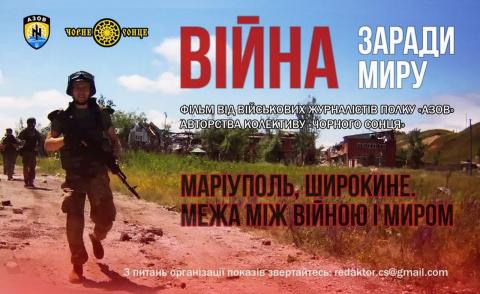 Кто хочет в России показать украинский фильм о «героях»-нацистах из «Правого сектора»