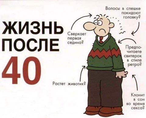 Смутные терзания 40-летних мужчин