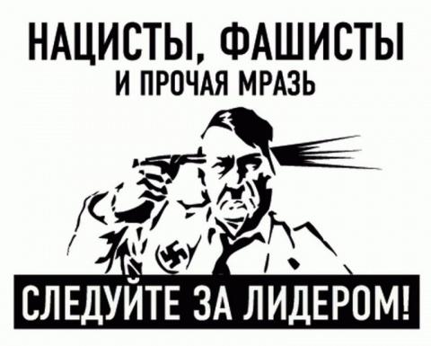 Кто стоит за атаками на офисы нацистов в Киеве
