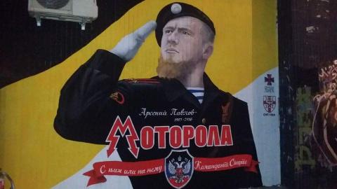 """Моторола"" в Белграде"