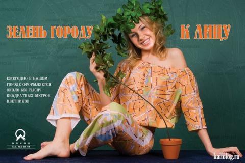 Социальная реклама в России …