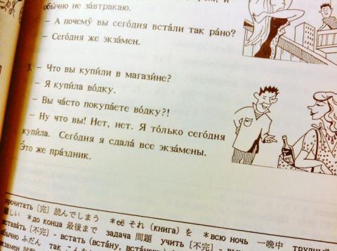 ОТ так японцы учат русский я…