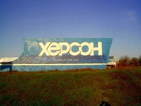 Новости Украины: властям Херсона предложили сменить название города