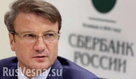 Герман Греф: Не может быть и речи о работе Сбербанка в Крыму