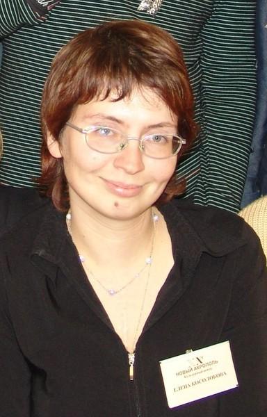 Елена Косолобова