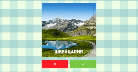 Какую из этих стран вы бы хотели посетить? (15 карточек)