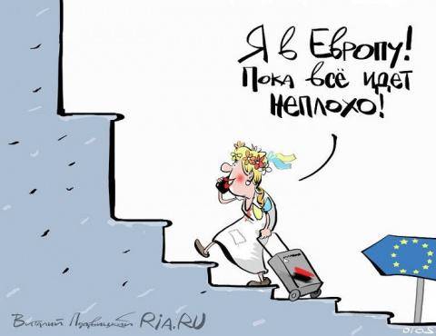 Евросоюз заковывает украинцев в кандалы