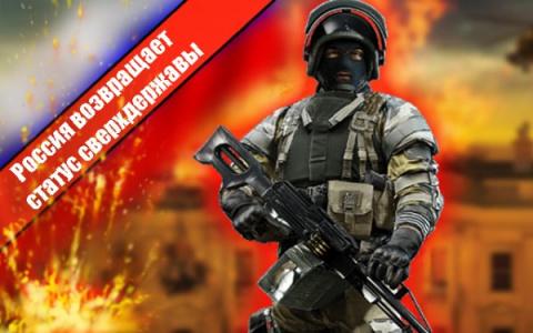 Россия возвращает статус све…