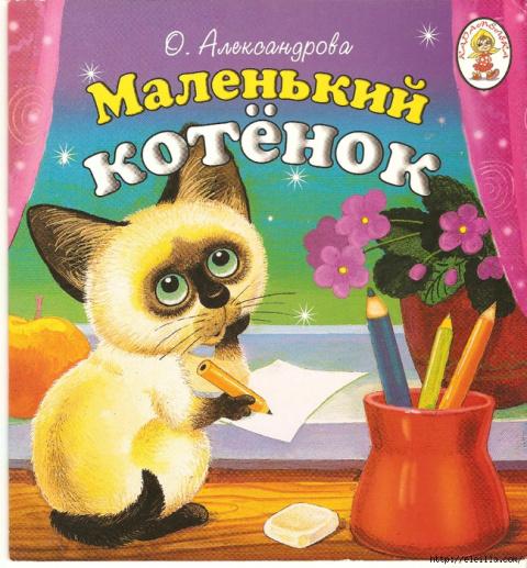 Читаем деткам: Маленький котёнок