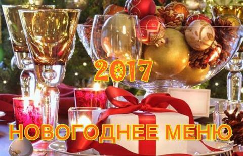Скоро Новый Год! Меню на Нов…