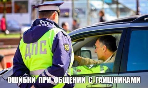 Ошибки водителей при общении…
