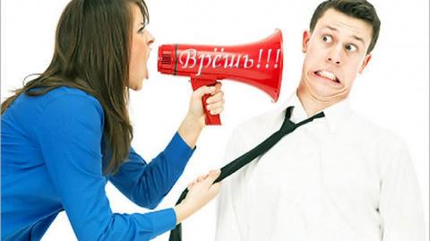 Жена врет..или муж-идиот?