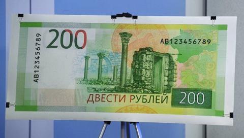 Новые 200-рублевые купюры пр…