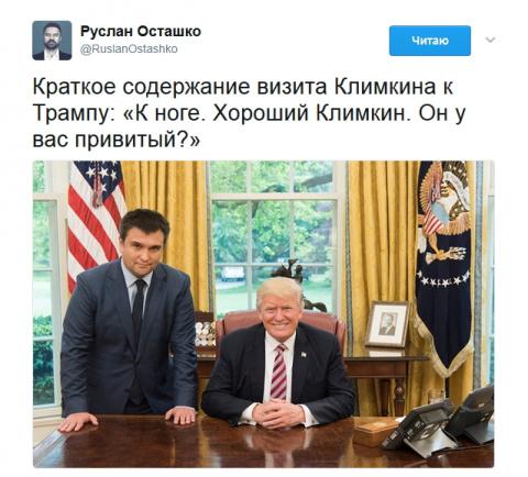 Нардеп Артеменко: Киев заплатил $400 тысяч за селфи Климкина с Трампом