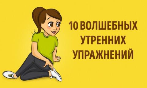 10 волшебных утренних упражн…