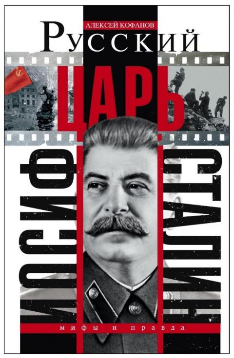 Русский царь Иосиф Сталин