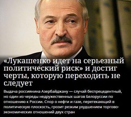 Выдача Лапшина Азербайджану — ОДКБ и ЕАЭС трещат по швам