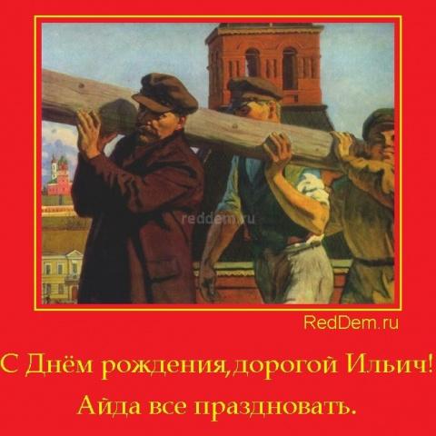 Мы и Ленин