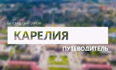 Отправляемся в путешествие по Беломорскому району