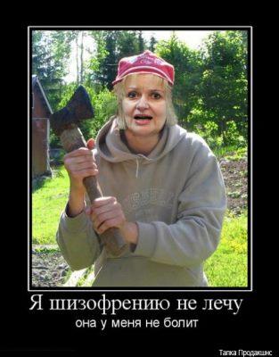Ирина Фарион засланный агент ФСБ
