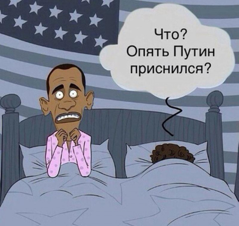 Приснился Путин.....