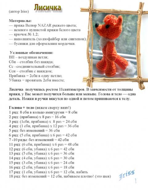 Игрушки от Irina-Iriss - лисичка и барашек