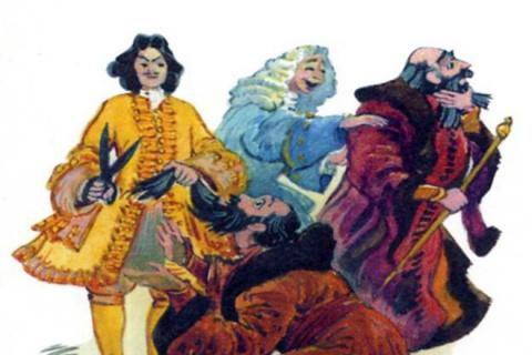 Александр Русин. Наши деды – были домоседы. Зачем Петр и большевики резали бороды их традиций?