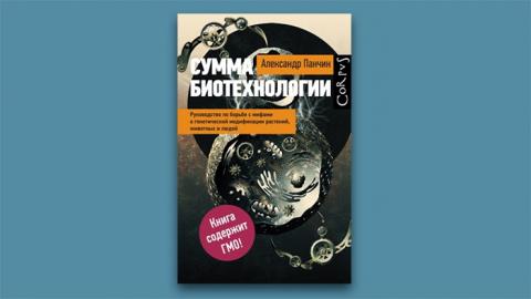 Книга «Сумма биотехнологий. Руководство по борьбе с мифами о генетической модификации растений, животных и людей» (Александр Панчин)