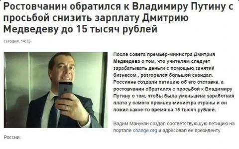 Сможет ли Медведев прожить на 15 тысяч?