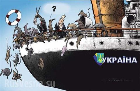 «Титаник» украинского государства идет ко дну