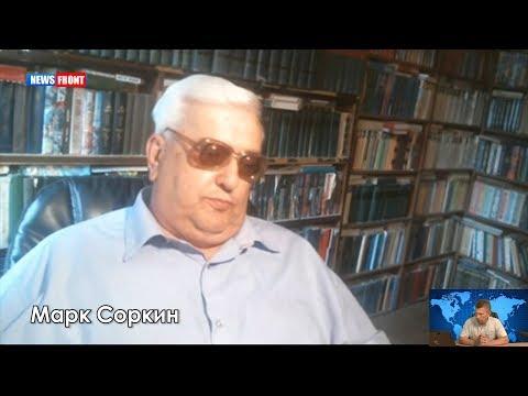 Марк Соркин: принято окончательное решение закончить войну на Донбассе