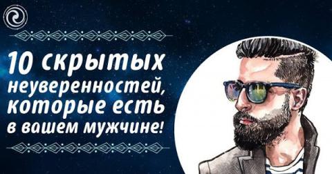 Скрытые неуверенности наших мужчин)