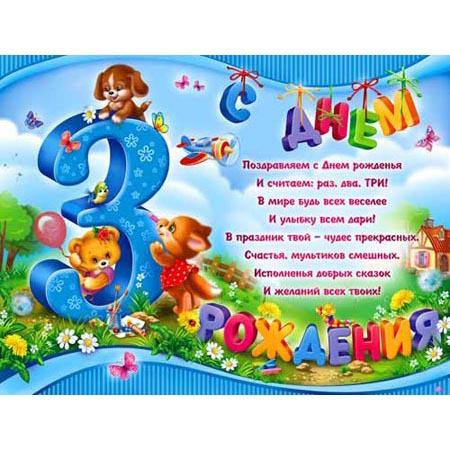 Поздравление с днём рождения мальчику на 3 годика