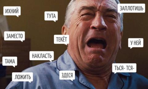 «Сложности» русского языка. …