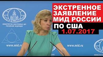 3AЯBЛEHИE МИД РОССИИ ПO CШA – Мария Захарова – 1.07.2017