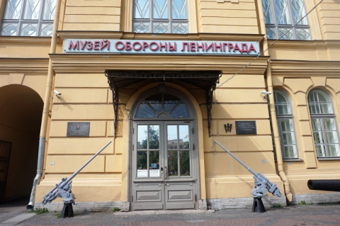 Музей обороны Ленинграда